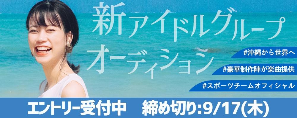 琉球アスティーダオフィシャルアイドルグループオーディション