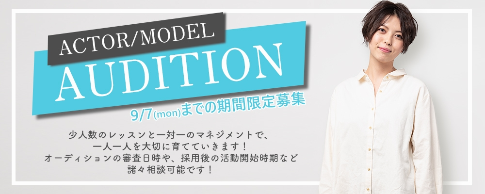 【俳優・モデル】期間限定開催!新人発掘オーディション!【9月7日まで!】