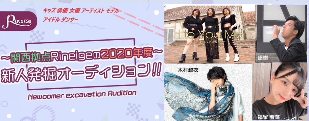 関西拠点【Rineige production】2020年秋~新人発掘オーディション~新たな時代へ挑戦者する新人募集!