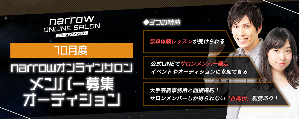 【10月度】narrowオンラインサロンメンバー募集オーディション!