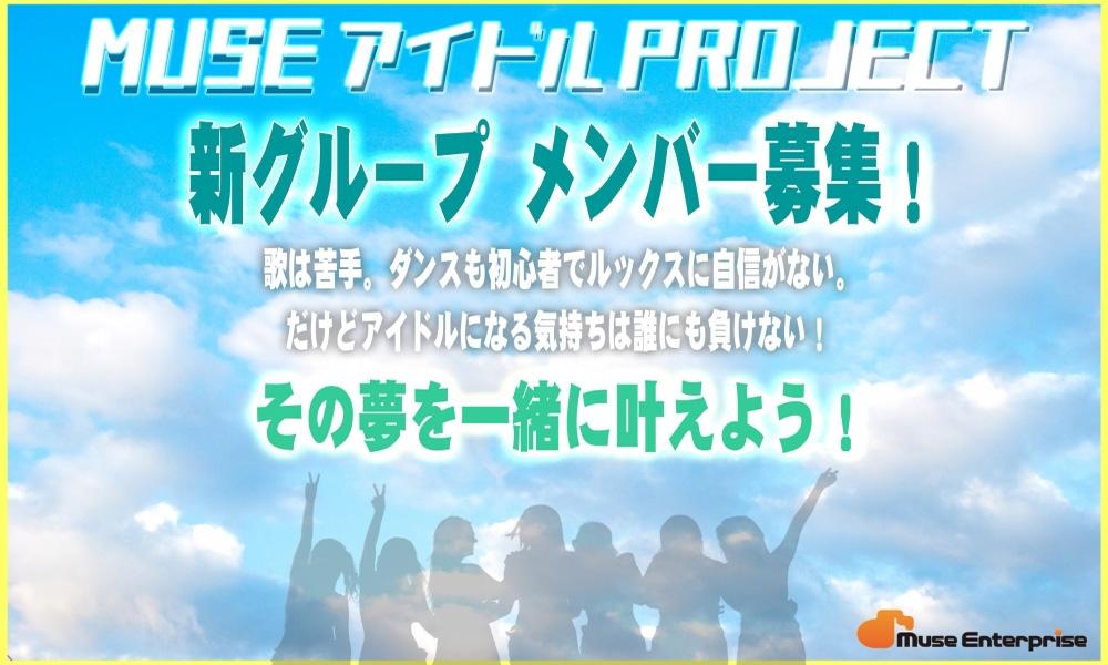 MUSEアイドルProject 新グループメンバー募集! 画像