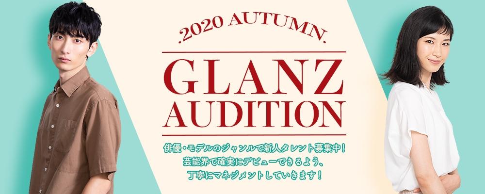 【新人発掘オーディション!】《俳優・モデル》のジャンルで期間限定大募集!【9月30日まで!】