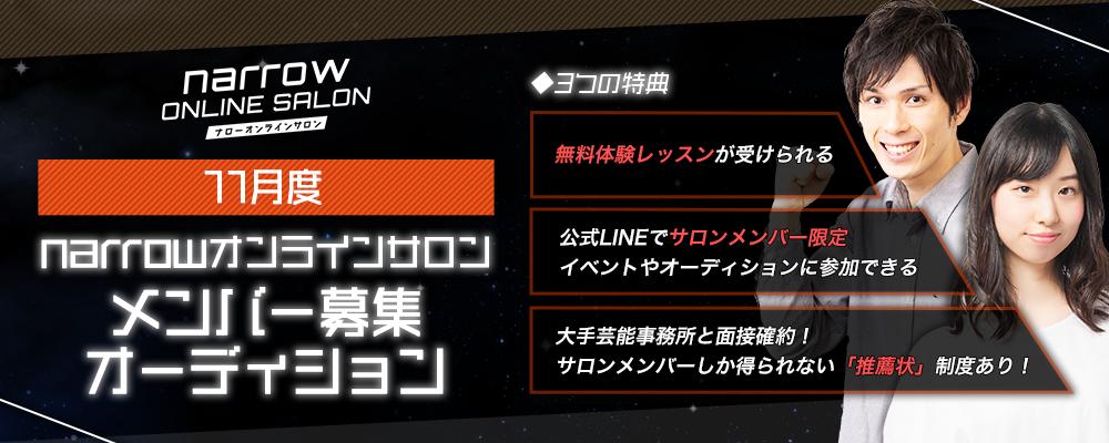 【11月度】narrowオンラインサロンメンバー募集オーディション!
