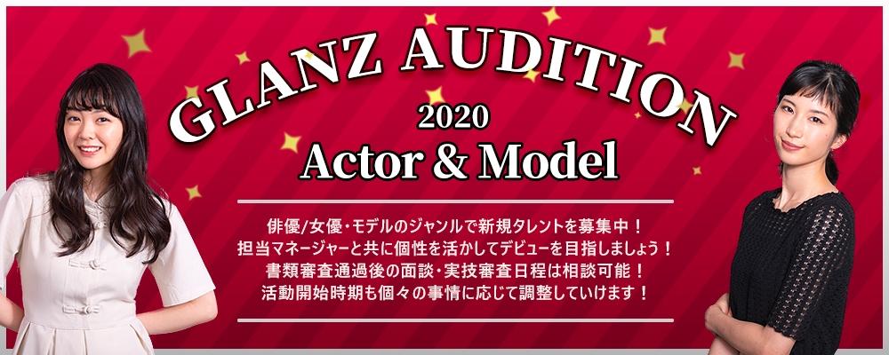 【期間限定】《俳優・モデル》新人発掘オーディション!【10月7日まで!】