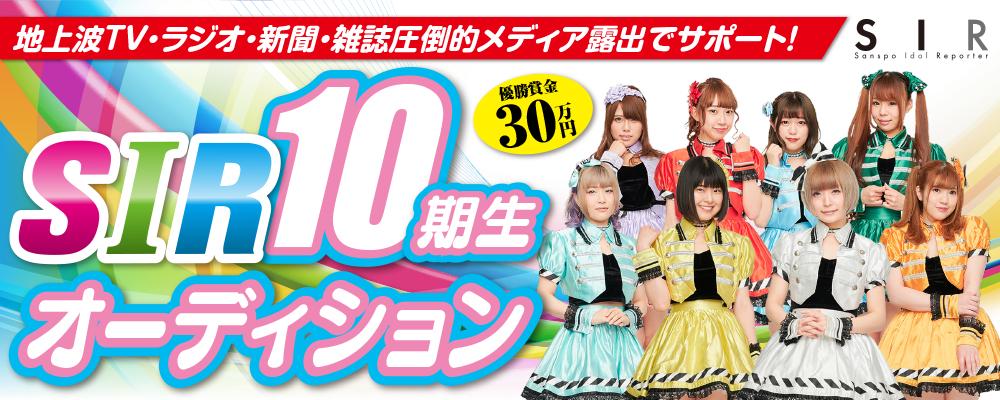 結成10年!今年は豪華です!優勝賞金30万円!サンスポアイドルリポーター SIR10期生オーディション