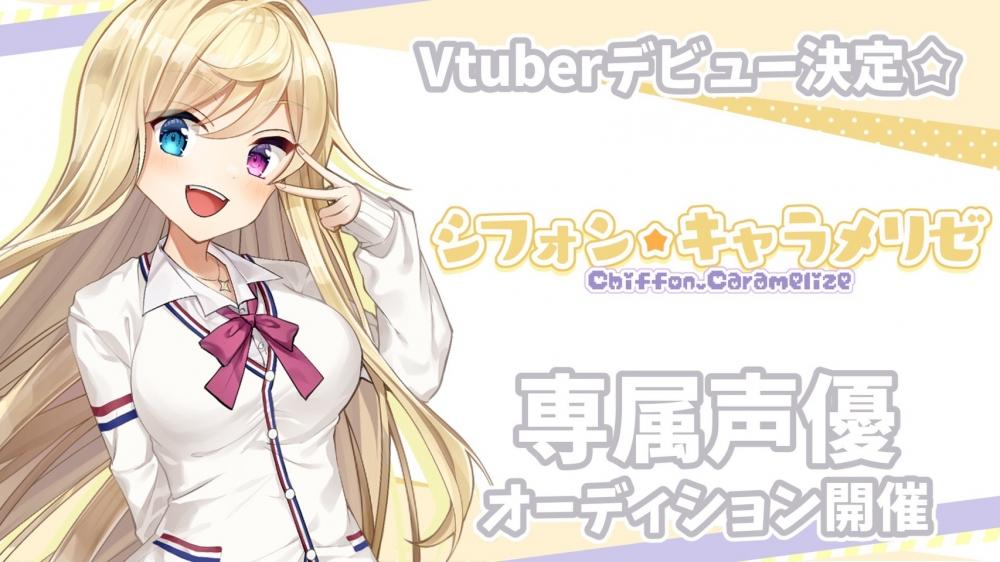 新人Vtuber【シフォン・キャラメリゼ】声優デビューオーディション!