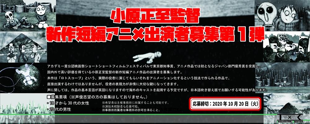 小原正至監督 新作短編アニメ映画出演者募集~第1弾~ 画像