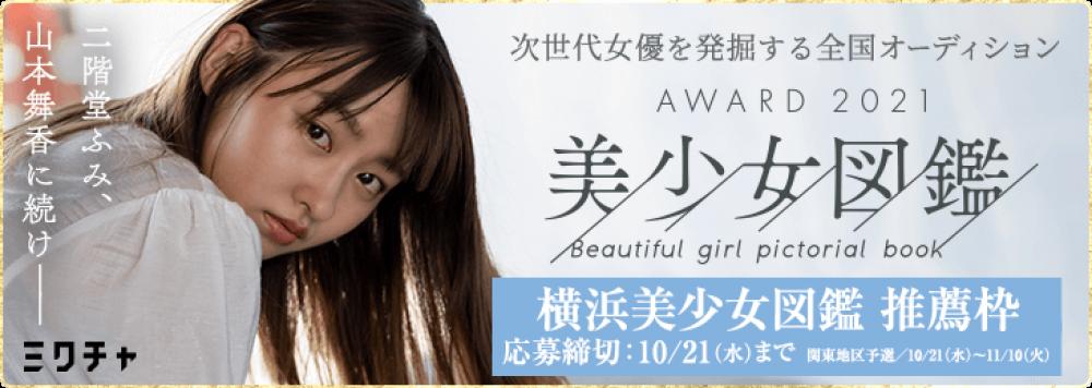 『美少女図鑑AWARD2021』横浜美少女図鑑枠オーディション! 画像
