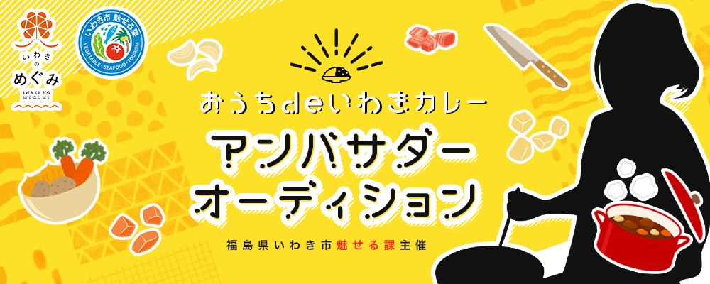 【自治体案件】「おうちdeいわきカレーアンバサダー」オーディション