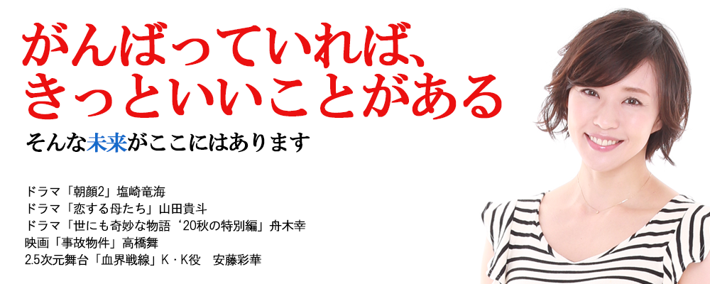 【SRプロダクション】新規所属者オーディション