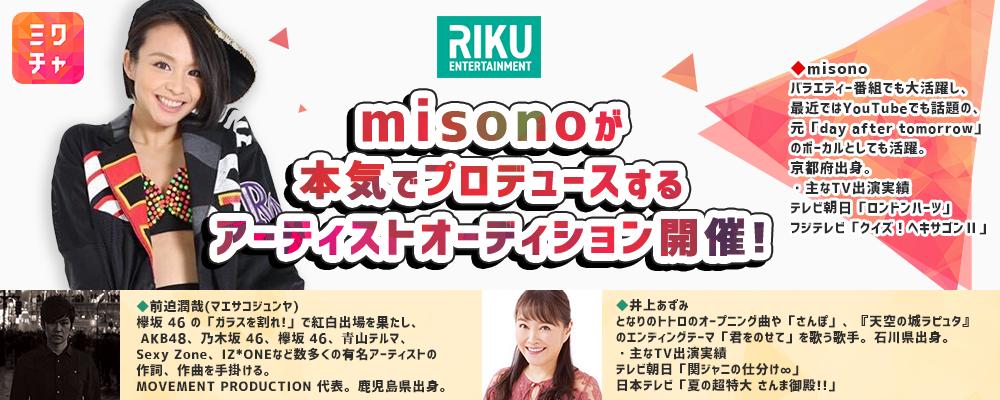 misonoが本気でプロデュースするアーティストオーディション!!