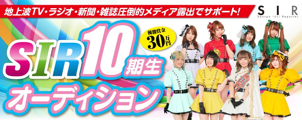 結成10年!優勝賞金30万円!サンスポアイドルリポーター SIR10期生オーディション