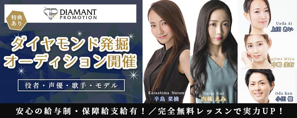 合格者は日本タレント名鑑へ芸能人登録!ダイヤ発掘オーディション 画像