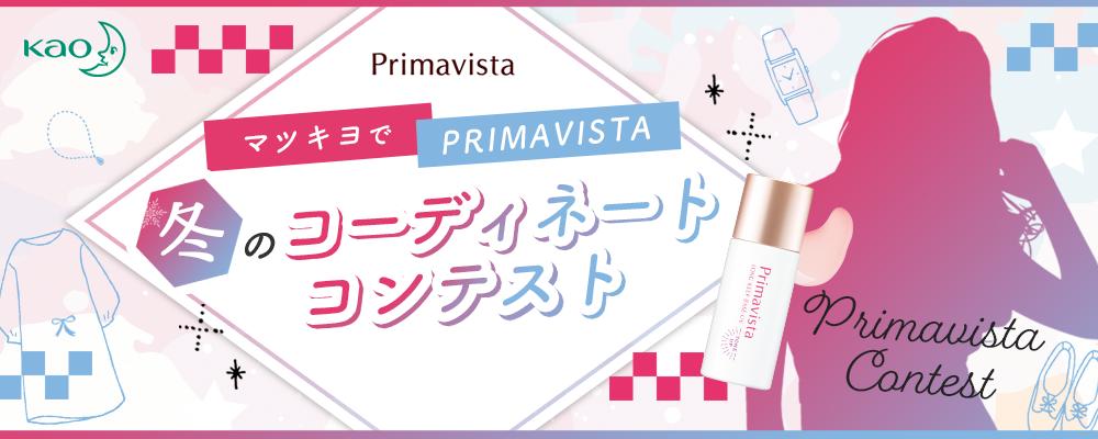 【企業案件】「マツキヨでPRIMAVISTA」冬のコーディネートコンテスト