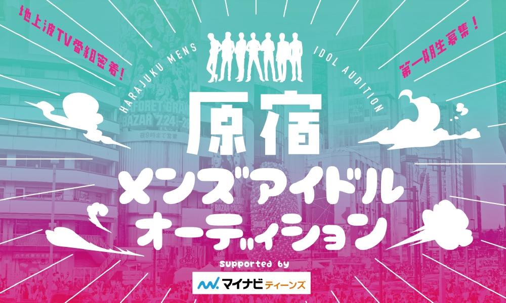 「原宿メンズアイドルオーディション」Supported by マイナビティーンズ 画像
