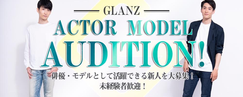 【新人発掘AUDITION!】≪俳優・モデル≫のジャンルで月末限定開催!!【30日まで!】
