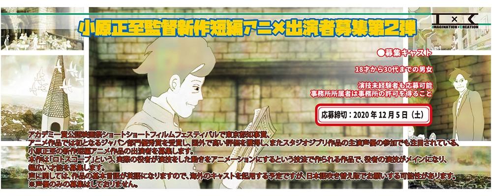 小原正至監督 新作短編アニメ映画出演者募集~第2弾~ 画像