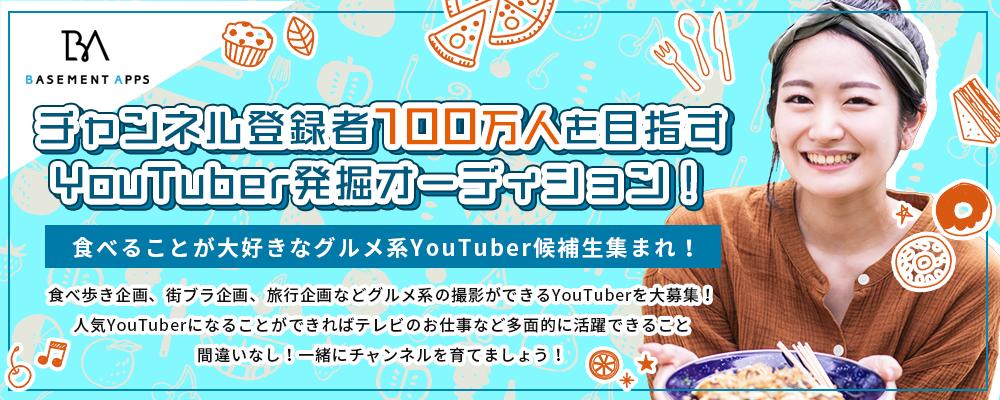 チャンネル登録者100万人を目指すYouTuber発掘オーディション!