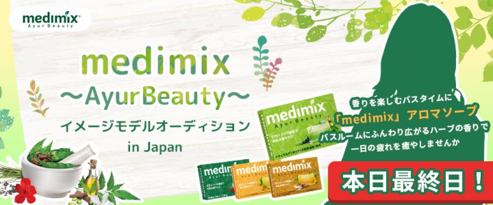 【企業案件】medimix~Ayur Beauty~イメージモデルオーディション in Japan