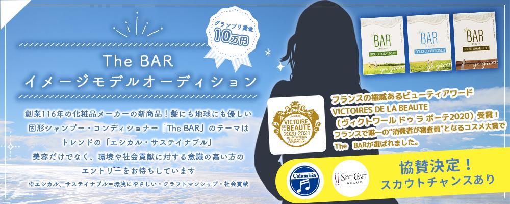 【企業案件】The BARイメージモデルオーディション!グランプリ賞金10万円