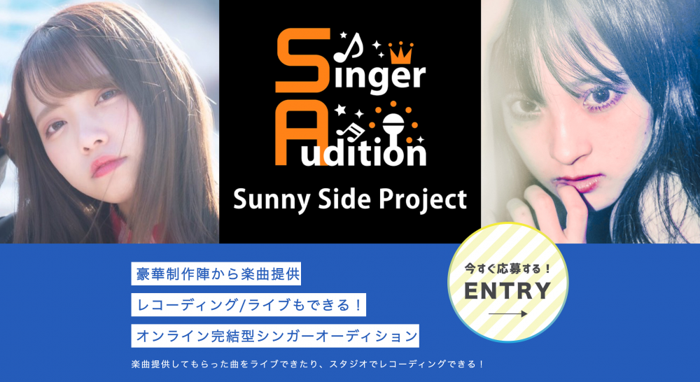 Sunny Side Project ~Singer Audition~
