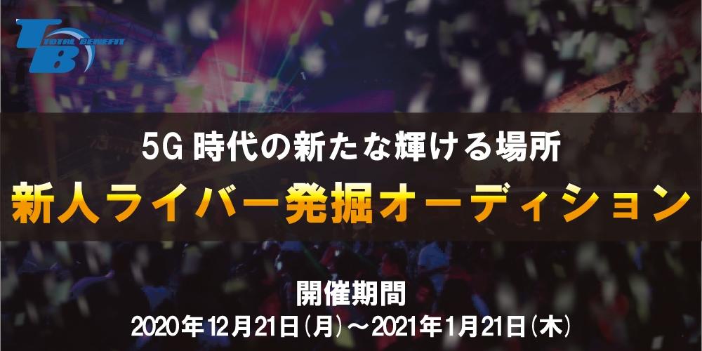 【トータルベネフィット】新人ライバー発掘オーディション! 画像