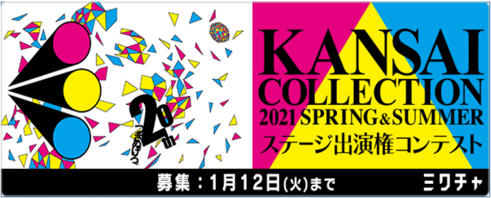 KANSAI COLLECTION 2020 SPRING & SUMMER ステージ出演権コンテスト