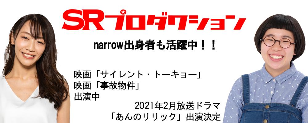 【SRプロダクション】2021年オーディション