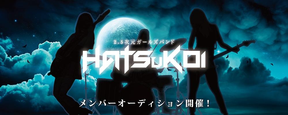 2.5次元ガールズバンド「HATSuKOI」オーディションプロジェクト 画像