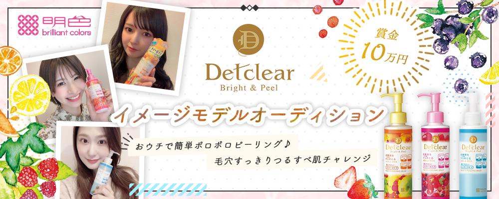 【企業案件】Detclearイメージモデルオーディション 画像