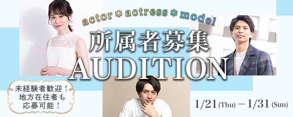 【1月31日まで!】所属者募集オーディション【俳優・女優・モデル】