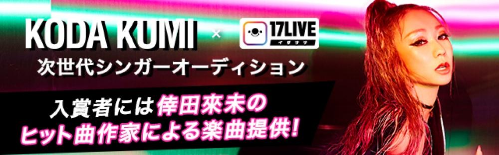 20th Anniversary 倖田來未×17LIVE 次世代シンガーオーディション