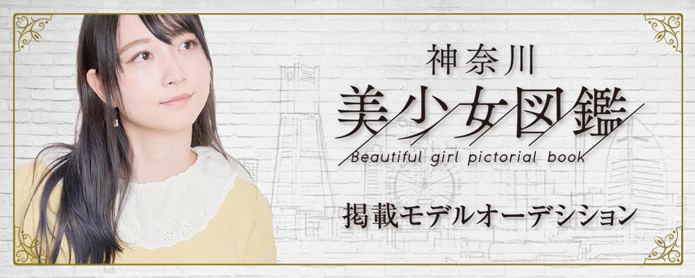 伝説のフリーペーパー「横浜美少女図鑑」掲載モデルオーディション!