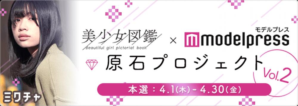 美少女図鑑×モデルプレス 原石プロジェクト vol.2