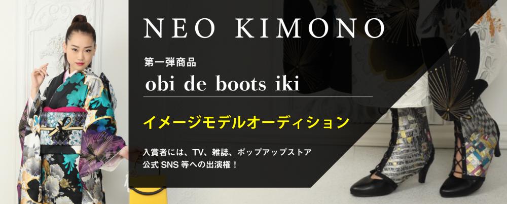 【賞金10万円】伝統×革新『obi de boots iki 』イメージモデル募集オーディション!