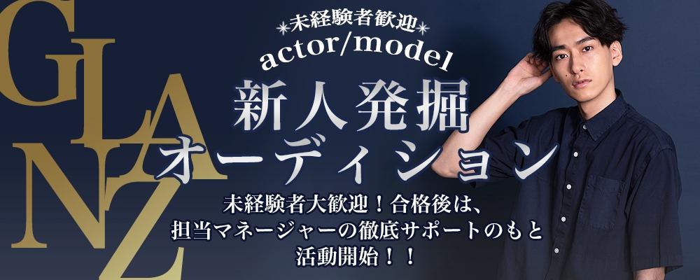 【1week限定募集!】新人発掘オーディション開催!【俳優・女優・モデル】 画像