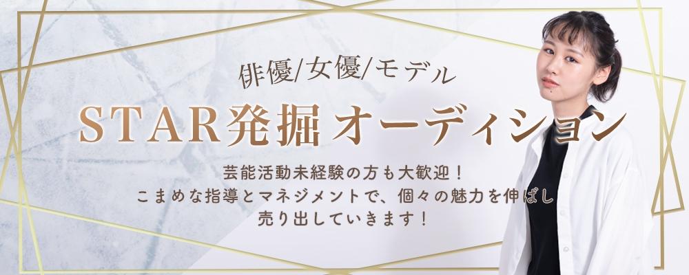 【期間限定開催】所属者募集オーディション!【6日間限定】 画像