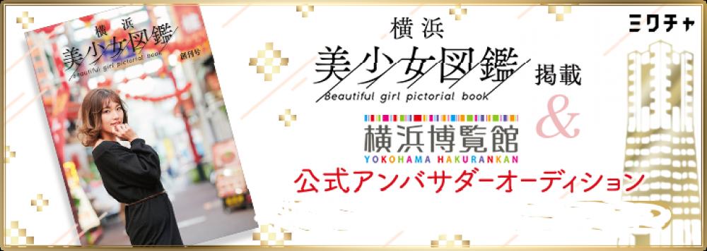 5月末発行!伝説のフリーペーパー「横浜美少女図鑑」掲載モデルオーディション! 画像
