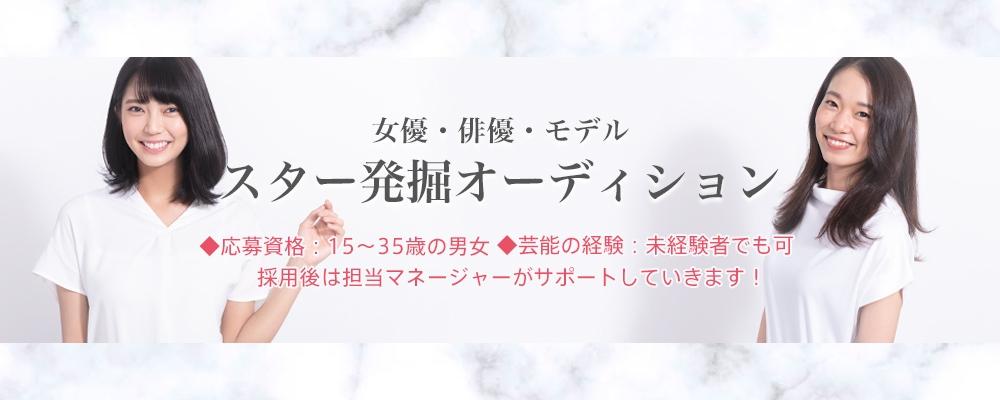 女優/俳優・モデルを目指す男女を募集!【スター発掘オーディション】開催!