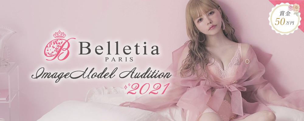 【企業案件】Belletia Parisイメージモデルオーディション2021