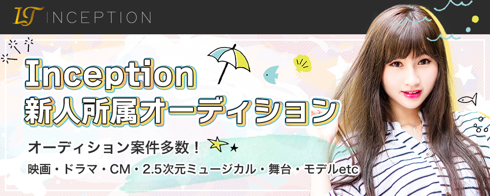 inception所属オーディション2021 画像
