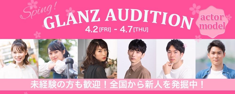 【期間限定開催】俳優・女優・モデルオーディション【4月7日まで】