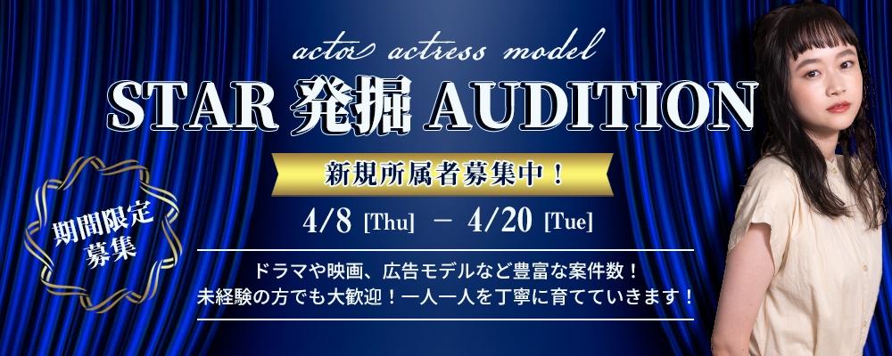 【女優・俳優・モデル】STAR発掘AUDITION【4/20まで】