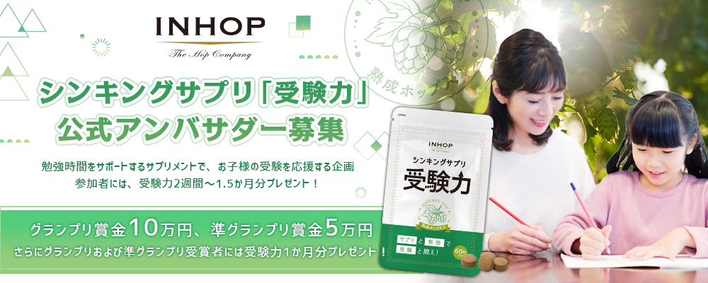 【企業案件】INHOPシンキングサプリ「受験力」公式アンバサダー募集 ~勉強時間をサポートするサプリメントで、お子様の受験を応援!~
