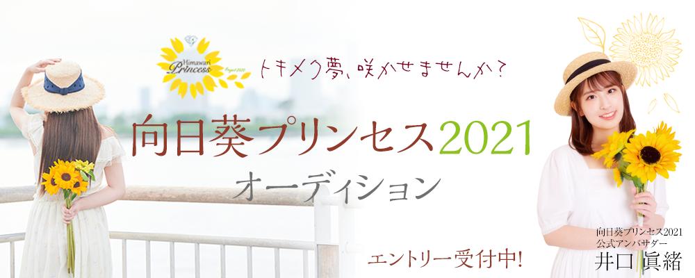 トキメク夢、咲かせませんか? 公式アンバサダーが井口眞緒に決定!向日葵プリンセス2021全国一斉応募受付中!
