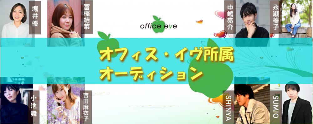 オフィス・イヴ所属オーディション開催!合格者は主演ショートドラマを制作!