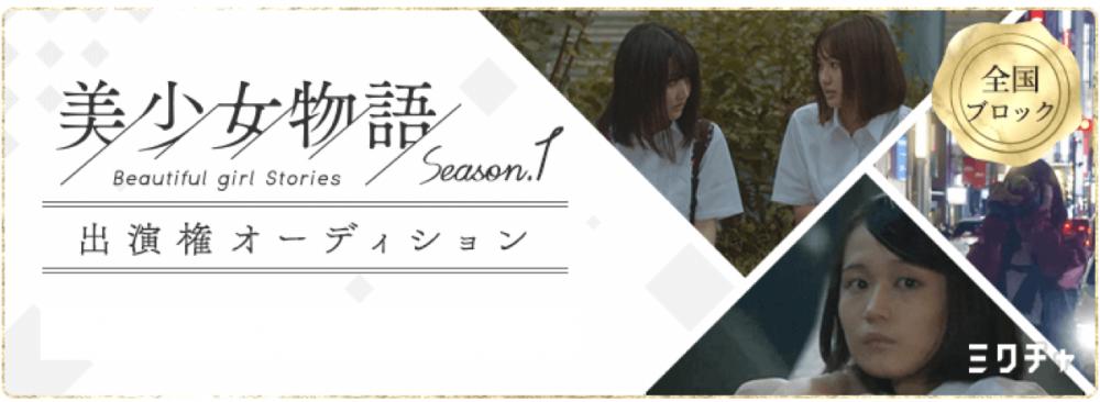 美少女物語 SEASON 1 出演権オーディション 【全国ブロック】
