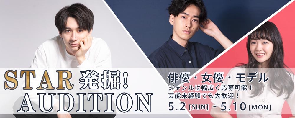 【俳優・モデル】STAR発掘!AUDITION!【短期間限定募集!】 画像