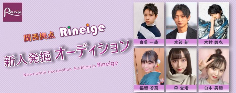 関西拠点の芸能事務所【Rineige production】2021年度5月~新人発掘オーディション!~新たな時代で活動出来る未経験者募集!