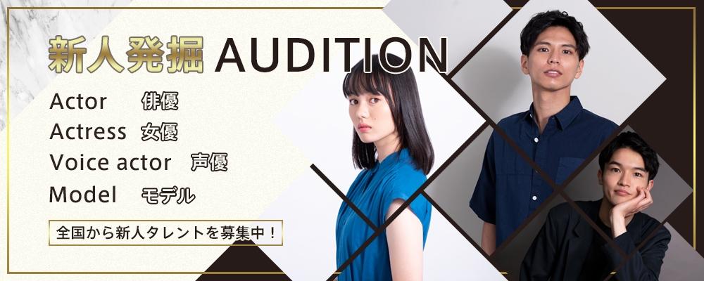 【ジャンル幅広く募集中!】新人発掘AUDITION【20日まで!】